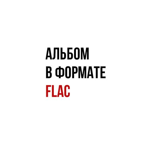 A la Ru – 2 метра (Single) (Digital) (2020) flac