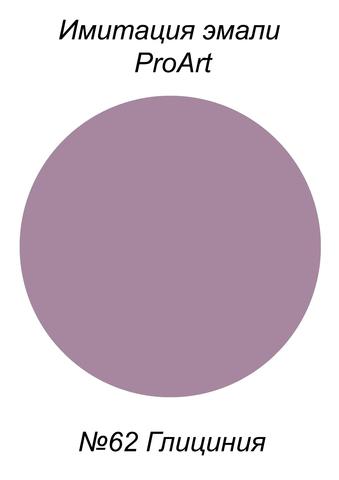 Краска для имитации эмали,  №62 Глициния, США