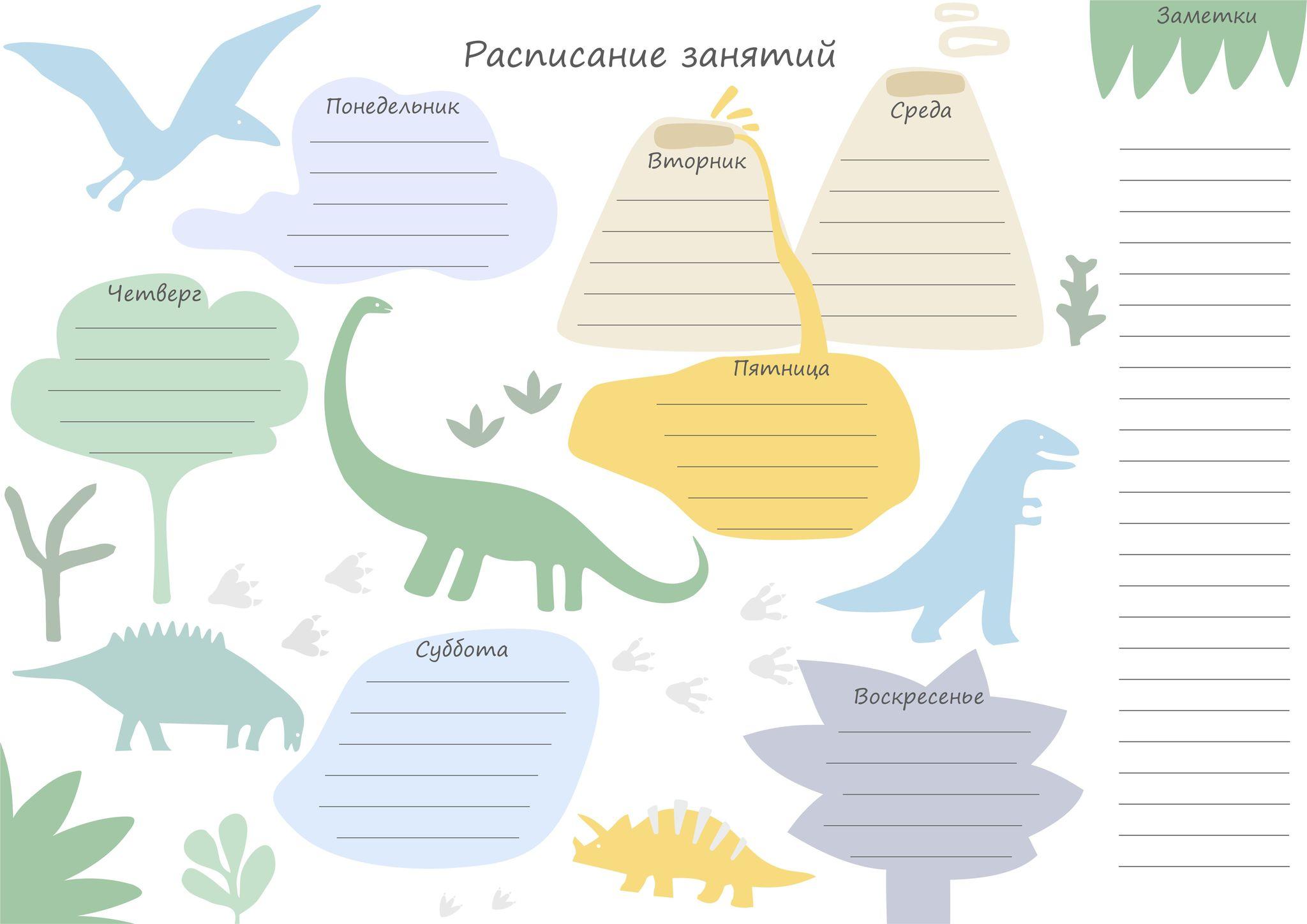 """Расписание занятий """"Динозавры"""" 29,7х42 см"""
