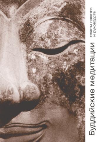 Буддийские медитации: тексты практик и руководств