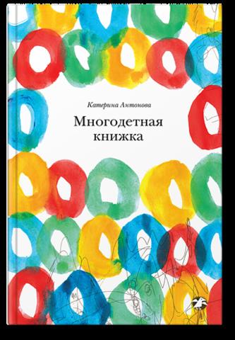 Катерина Антонова «Многодетная книжка»