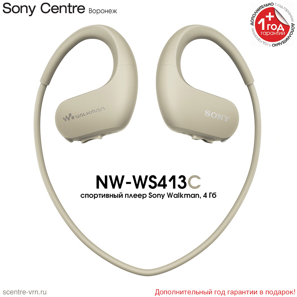 Sony Walkman NWWS413C купить в Sony Centre Воронеж