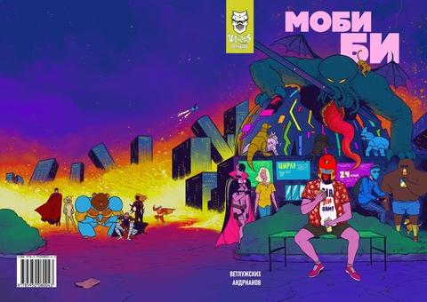 Моби Би №1