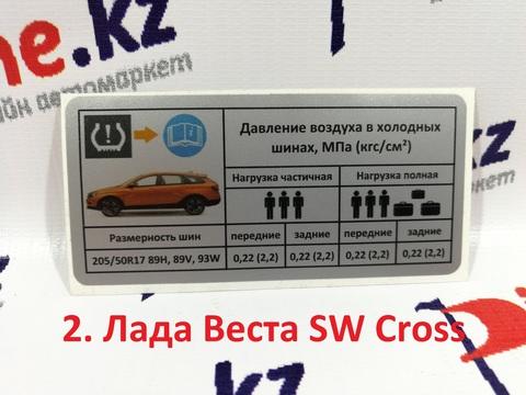 Наклейка информационная о давлении шин Лада Веста (SW Cross)