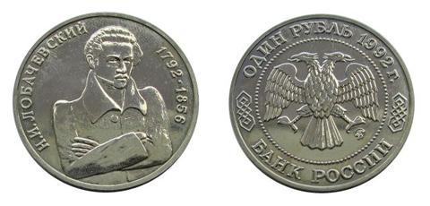 (ац) 1 рубль Н. И. Лобачевский 1992 года