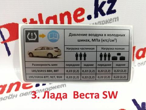 Наклейка информационная о давлении шин Лада Веста (SW)