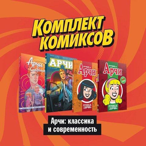 Комлект комиксов