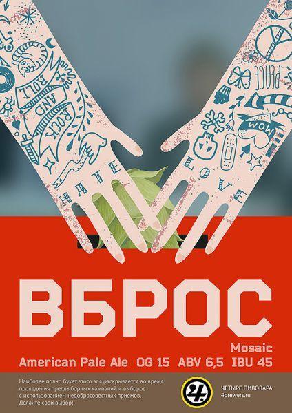 https://static-ru.insales.ru/images/products/1/5227/171545707/Пиво_4Brewers_Вброс_mosaic.jpg