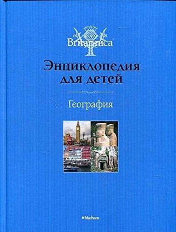 География. Энциклопедия для детей