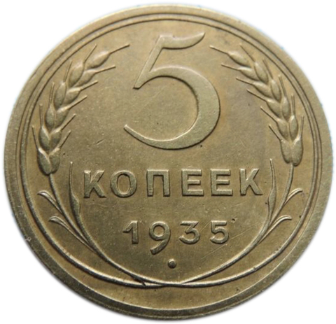 5 копеек 1935 года (новый тип герба) XF-AU