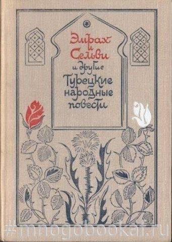 Эмрах и Сельви, Необыкновенные приключения Караоглана и другие турецкие народные повести