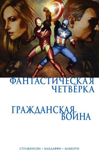 Фантастическая четвёрка. Гражданская война