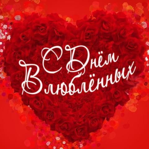Печать на вафельной бумаге, День Влюбленных 23