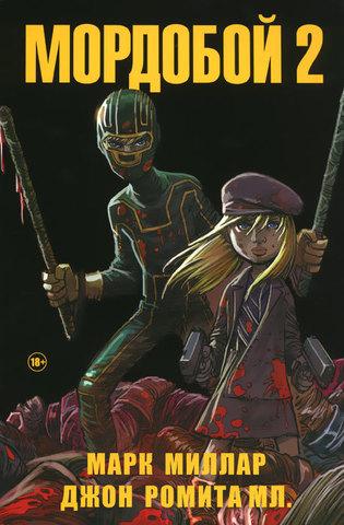 Мордобой (Kick Ass) 2