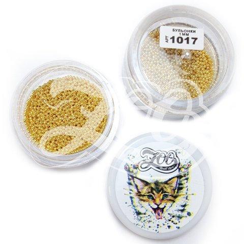 Бульонки металлические золото 1 мм (10 г)