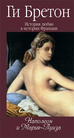История любви в истории Франции. Кн.8 Наполеон и Мария-Луиза