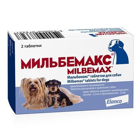 Мильбемакс для мелких собак и щенков 2 таб/уп 5кг