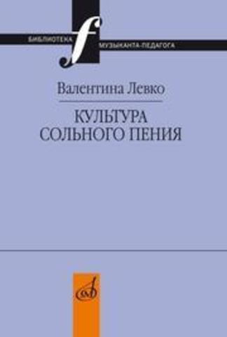 Левко В.
