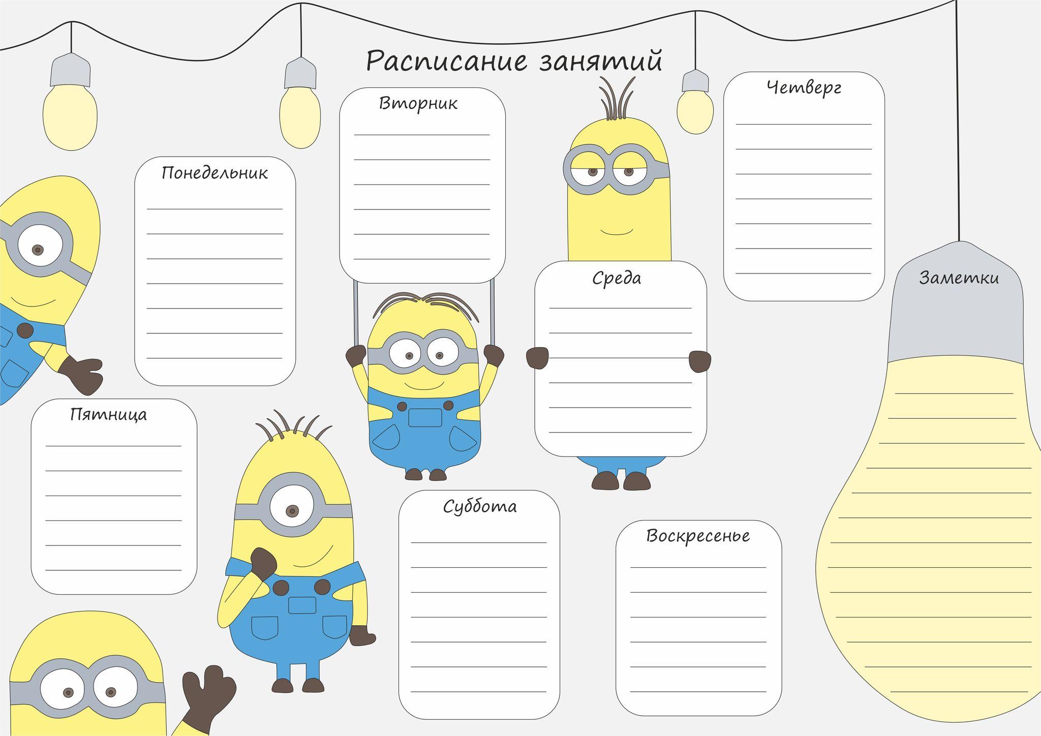 Картинки красивое расписание уроков своими руками
