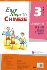 Easy Steps to Chinese vol.3 - Posters