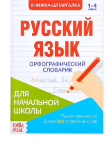 071-3307 Шпаргалка по русскому языку «Орфографический словарик», 12 стр.
