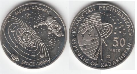 50 тенге. Космос 2006 год