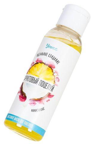 Массажное масло для поцелуев «Фруктовый поцелуй» с ароматом ананаса и кокоса - 100 мл.