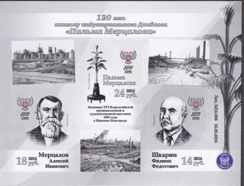 Почта ДНР(2016.05.28) блок Пальма Мерцалова