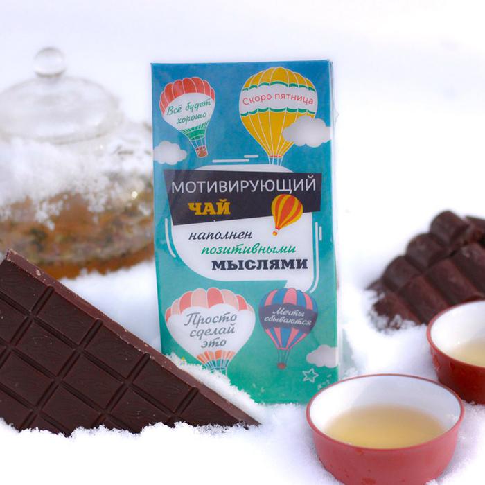 Купить подарочный чай МОТИВИРУЮЩИЙ в Перми