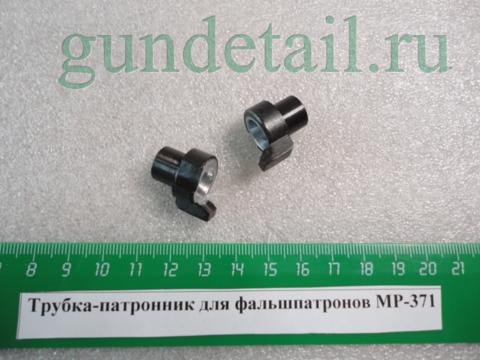 Трубка-патронник для фальшпатронов МР-371