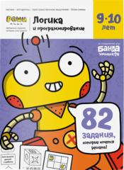 Тетрадь Реши-пиши «Логика и программирование, 9-10 лет»