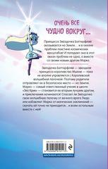 Звездная принцесса и силы зла. Графический роман. Выпуск 1