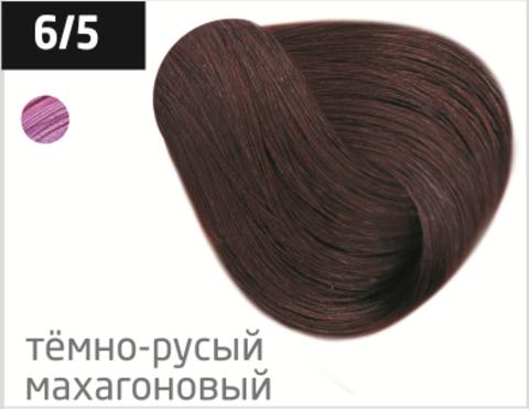 OLLIN color 6/5 темно-русый махагоновый 100мл перманентная крем-краска для волос