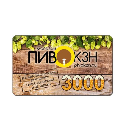 Подарочный сертификат на 3000 руб