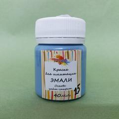 Краска для имитации эмали,  №25 Голубой, США