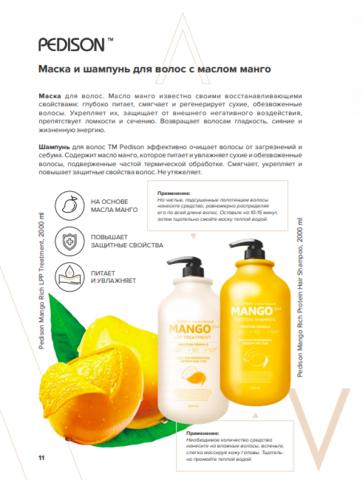 Шампунь с экстрактом манго для сухих волос 100 мл Pedison Institut-beaute Mango Rich Protein Hair Shampoo
