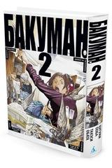 Манга «Бакуман. Книга 2»