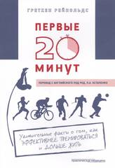 Первые 20 минут: удивительные факты о том, как эффективнее тренироваться и дольше жить