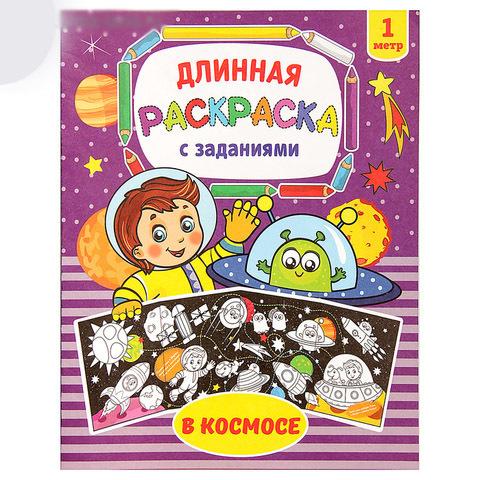 071-3047 Раскраска длинная «В космосе»