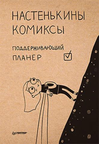 Настенькины комиксы. Поддерживающий планер