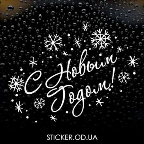 Новогодний декор, наклейка на стекло