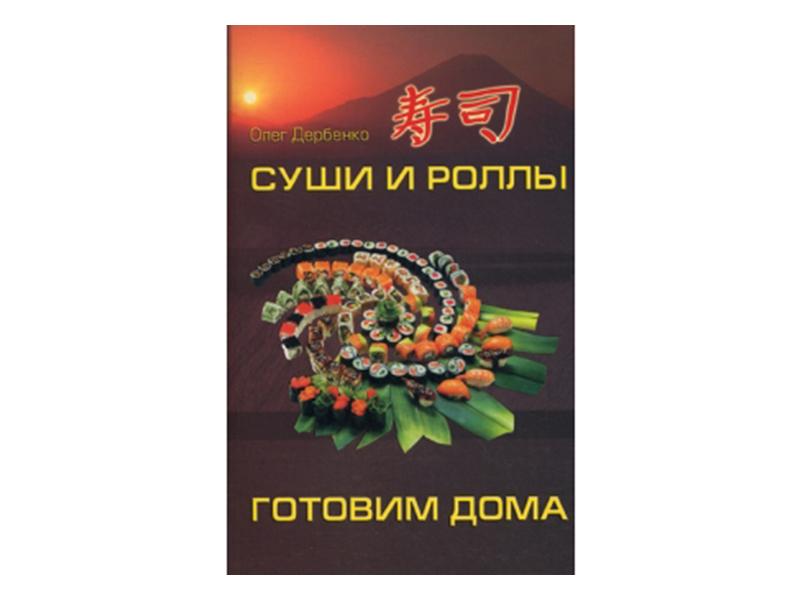 Литература Суши и роллы: готовим дома (автор - Дербенко О.) 751_G_1401816818888.jpg
