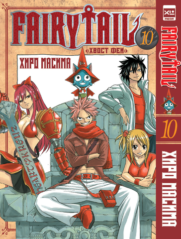 Fairytail. Хвост Феи. Том 10