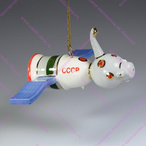 Союз - фарфоровая игрушка