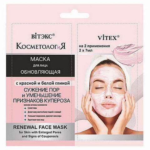 Обновляющая маска для лица с красной и белой глиной