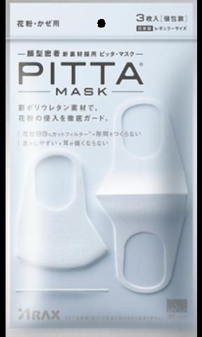 PITTA MASK R, маска-респиратор стандартный размер 3 шт в упаковке (белая)