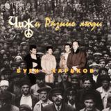 Чиж & Co / Буги-Харьков (LP)