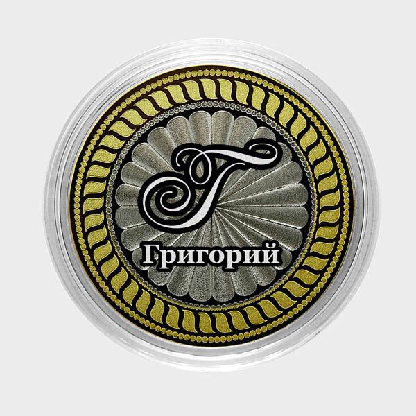 Григорий. Гравированная монета 10 рублей