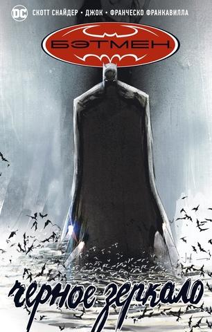 Бэтмен. Чёрное зеркало