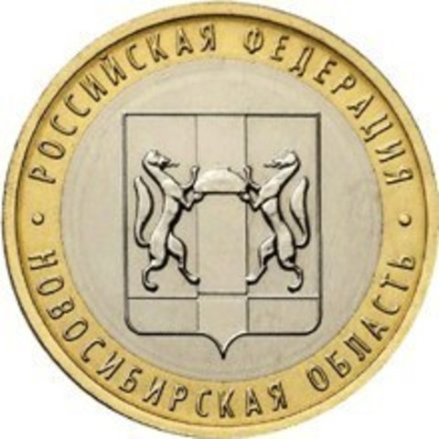 10 рублей Новосибирская область 2007 г.